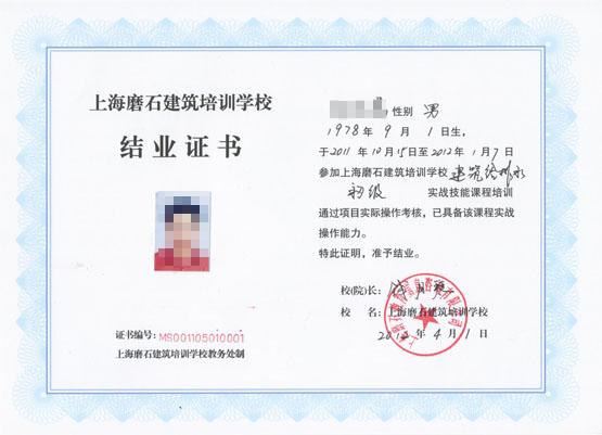 磨石结业证书