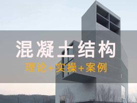 建筑结构设计培训免费视频教程