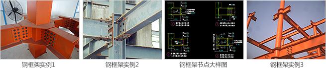 2016年钢结构设计培训普修班