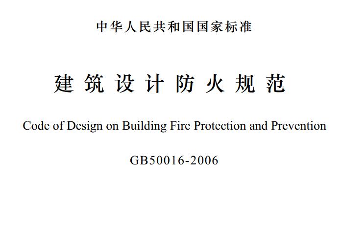 文件简介: 《建筑设计防火规范GB 50016-2006》是一个由上海磨石建筑培训学校收集整理,提供免费下载的资料; 该资料属于建筑图纸、别墅图纸等相关类别、RAR格式,下载即可学习参考。 《建筑设计防火规范GB 50016-2006》解压密码即为本站网址www.ms2010.com注意大小写,前后不能有空格。 《建筑设计防火规范GB 50016-2006》由本站从互联网收集,版权归原作者所有,我们力所能及地注明初始来源和原创作者,本站只是为方便网友下载而收集,如果您觉得侵犯了您的权益,请通知我们,我们会