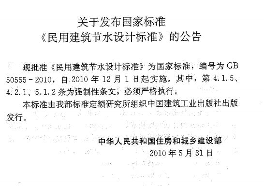 民用建筑节水设计标准gb 50555-2010下载 ↓