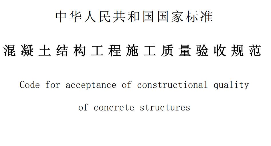 混凝土结构工程施工质量验收规范d(gb50204-2002)