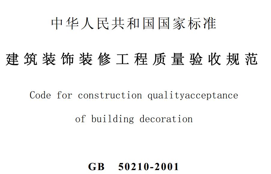建筑裝飾裝修工程施工質量驗收規范j(gb50210-2下載 ↓
