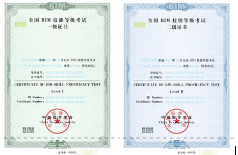 2016年bim技能等级证书培训班_三证培训班