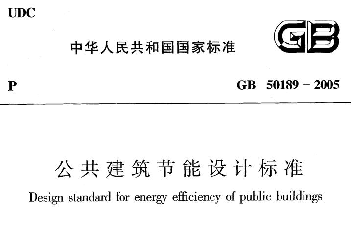 公共建筑节能设计标准gb50189-2005下载 ↓
