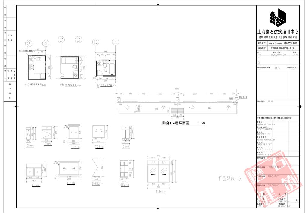 建筑施工图培训班陈泽维三房两厅作业